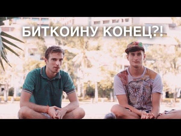 КРАХ КРИПТОВАЛЮТ 2018. Стоит ли продавать КРИПТОМУСОР? Максим Мернес и Сергей Кап