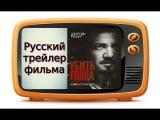 Убить гонца. Русский трейлер фильма Убить гонца 2014