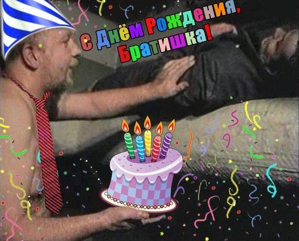 Поздравить кореша с днем рождения открытки