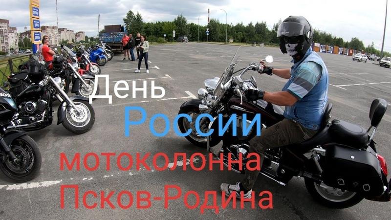 Мотоколонна Псков-Родина на день России
