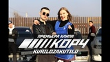 KURILOZAKUTILO - КОРЧ ( ПАРОДИЯ НА ТИМАТИ feat. L'One - АМГ ) ЖИГА ПУЛЯ!