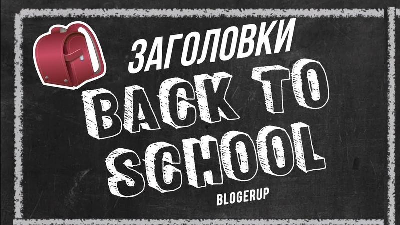 Футажи Back to school 2\Назад в школу 2018