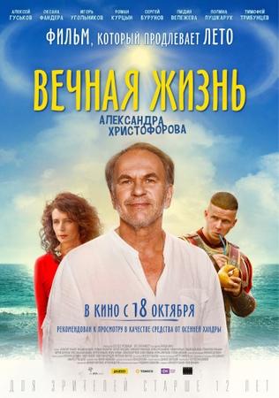Вечная жизнь Александра Христофорова (2018) — трейлеры, даты премьер — КиноПоиск » Freewka.com - Смотреть онлайн в хорощем качестве