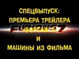 Mighty Car Mods | 6 сезон 18 серия [на русском] Спецвыпуск: Премьера трейлера