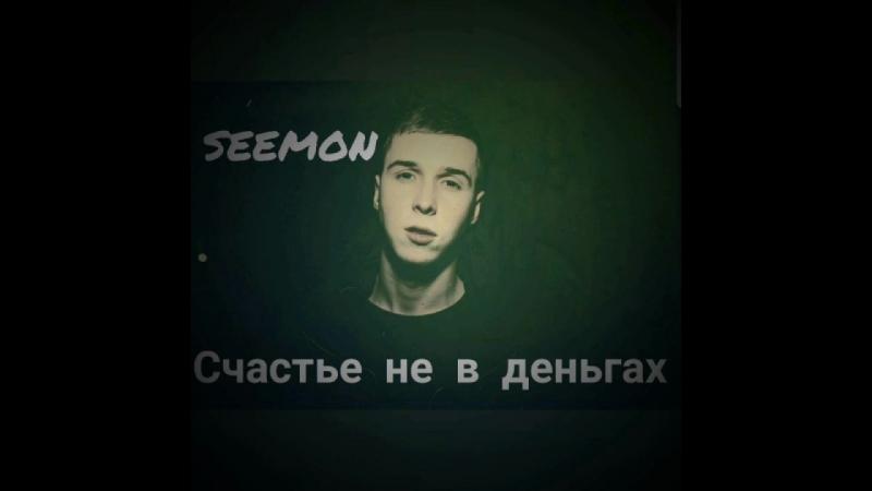 SEEMON - Счастье Не в Деньгах