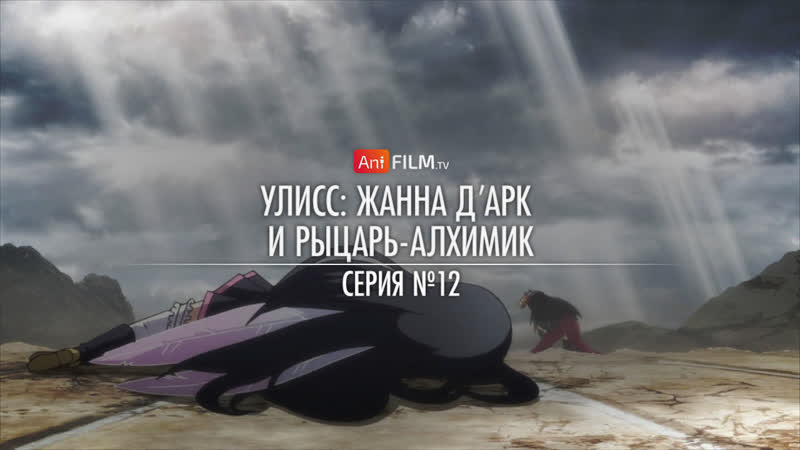 12 Улисс Жанна д'Арк и рыцарь алхимик Ulysses Jehanne Darc to Renkin no Kishi MVO Anifilm