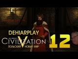 Польский мини-цикл в Civilization V: Brave New World - 12 серия