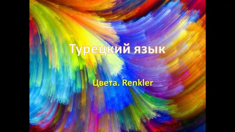 Турецкий язык. Цвета. Renkler