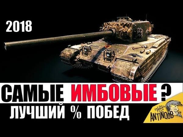 7 ТАНКОВ НА КОТОРЫХ ИГРОКИ ВСЕГДА ПОБЕЖДАЮТ Лучшие в World of Tanks