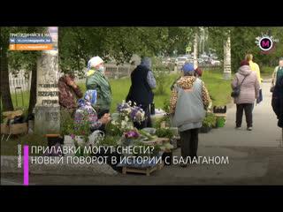 Мегаполис - Прилавки могут снести - Нижневартовск
