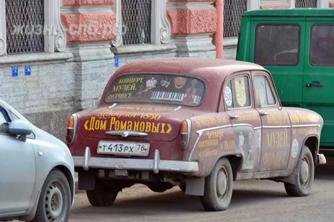 автомобиль в качестве рекламоносителя