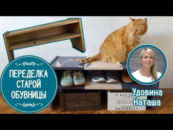 Переделка старой обувницы Мастер класс от Удовиной Наташи Перекрашиваем старую мебель