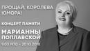 Концерт памяти Марины Поплавской - Дизель Шоу   ЮМОР ICTV