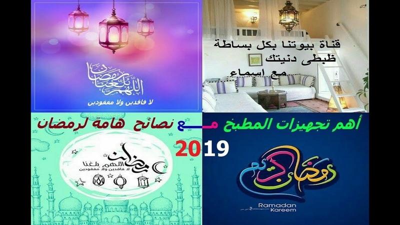 تجهيزات رمضان 2019 عملتى اية لرمضان يابطة مع ق