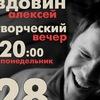 28.01 - Творческий вечер А.Вдовина в Гиперионе