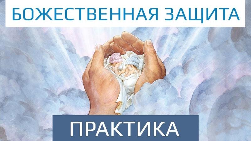 Божественная защита из цикла занятий мир новых энергий саморазвитие Практика чувствительности №18