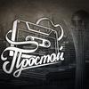 Простой - Official Group(rap from KZ)