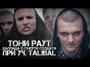 Тони Раут/Талибал - Баллада о смерти солдата (фан-клип)