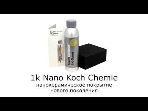 1k Nano Koch Chemie - превосходная система долговременной защиты ЛКП, придаёт великолепный глубокий блеск лаковым поверхностям автомобиля.