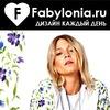 Fabylonia.ru | подарки, дизайнерская одежда