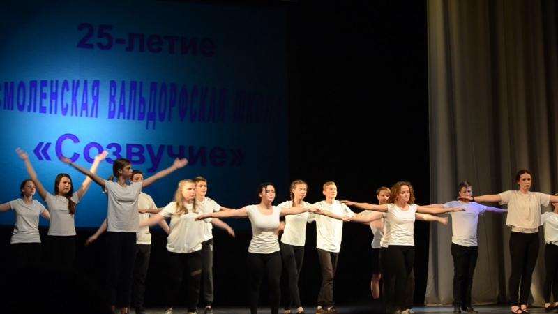 8кл. Ботмеровскя гимнастика (концерт вальдорфской школы 25 лет)