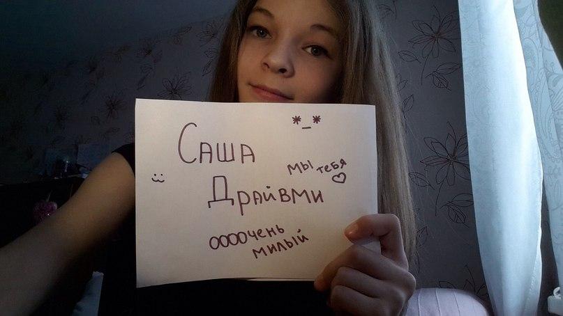 Саша Драйвми |