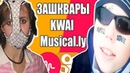 ЗАШКВАРЫ В KWAI И MUSICALLY / ГДЕ БОЛЬШЕ ТРЕША В КВАЙ ИЛИ МЬЮЗИКЛИ