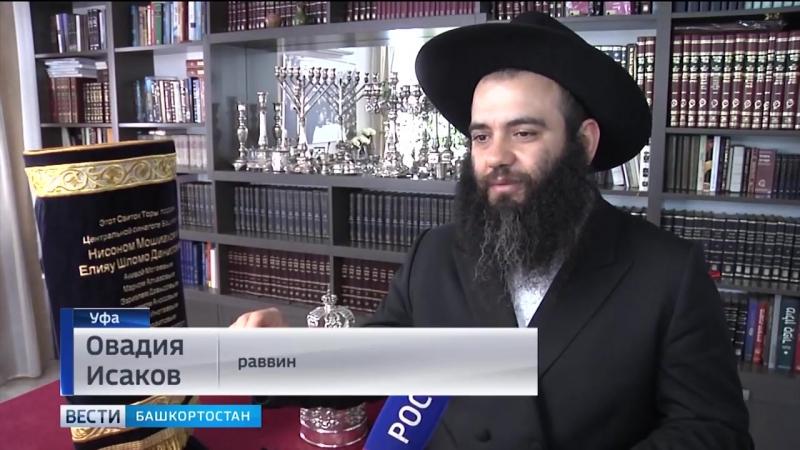 В Уфе прошла церемония внесения в синагогу нового свитка Торы