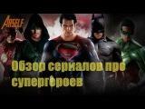 Обзор сериалов про супергероев