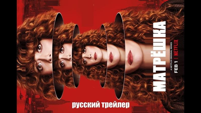 Матрешка Russian Doll Netflix Русский трейлер 1 сезона КИНА БУДЕТ