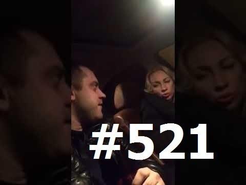 ЖЕСТЬ 521 Пьяная незнакомка