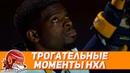 10 МОМЕНТОВ НХЛ, КОТОРЫЕ РАСТРОГАЮТ КАЖДОГО