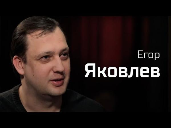 Егор Яковлев о противоречиях национализма сословиях и солидаризме По живому