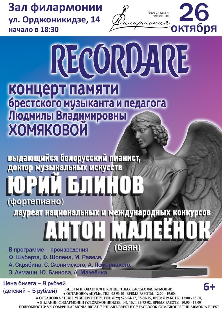 Концерт памяти Людмилы Хомяковой состоится 26 октября в Бресте