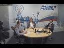 Радио эфир с одним из основателей СК ПИОНЕР на радио России