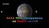 Орбитальная станция NASA MRO обнаружила на Марсе нечто интересное!