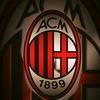 АС Милан