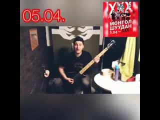 Приглашение Монгол Шуудан - XXX лет группе - 05.04.19