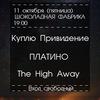 Куплю Привидение / Платино / The High Away (11.1