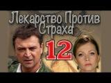 Лекарство против страха 12 серия 23.05.2013 драма сериал