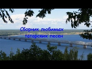 Сборник любимых татарских песен