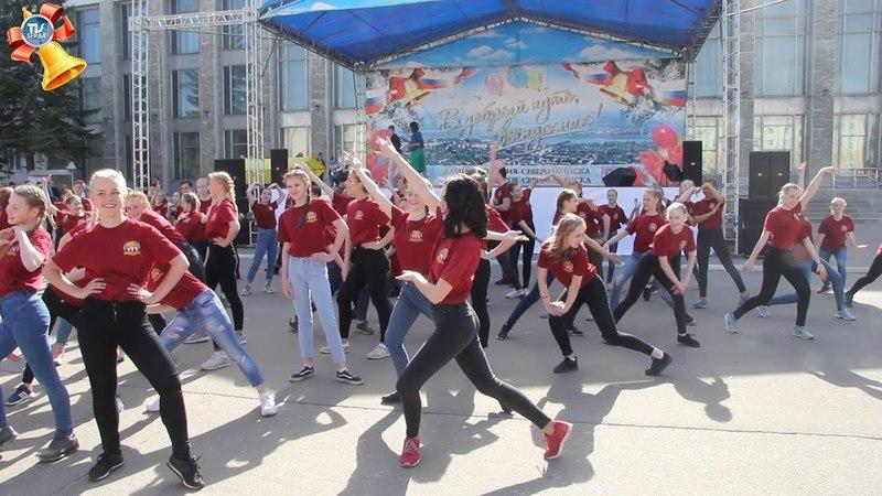 Северодвинск, давай-давай! | Танцевальный флешмоб | Последний звонок-2018