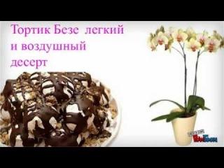 Тортик Безе -- легкий и воздушный десерт Лучшие рецепты