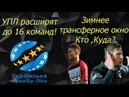Динамо и Шахтер торгуют бразильца. УЕФА построит стадион для Таврии. Селезнёва хочет топ-клуб.