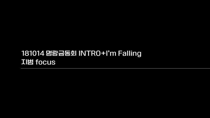 181014 명랑금동회 INTROI'm falling 지범 focus