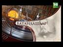 Ильгам Шакиров вдохновение народа Соотечественники Ватандашлар 26 04 17 ТНВ