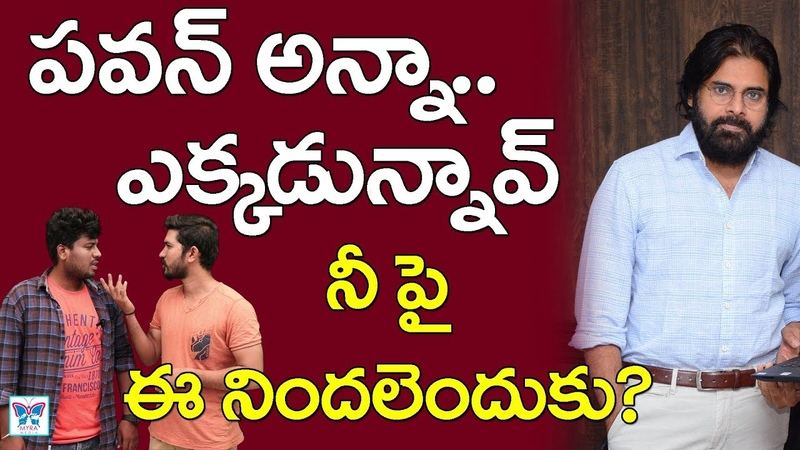 Where Is Pawan Kalyan Why No Response On Fuel Hikes | Why Rumors Spread On Pawan Kalyan | MyraMedia