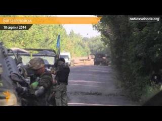 Разведка боем под Иловайском Батальоны Донбасс,Азов,Шахтерск,Правый сектор Видео  Донецк