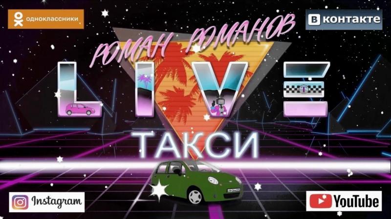 РОМАН РОМАНОВ - ТАКСИ LIVE