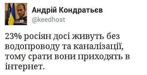 """""""Свобода"""" слова - Цензор.НЕТ 8190"""